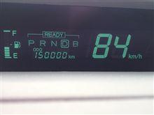 祝15万キロ