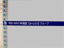 R56 MINI 準備室