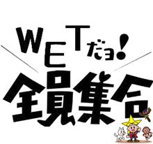 来週末わ!! WET瀬戸やりまっせ~☆