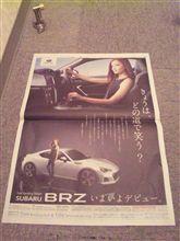 【スバル・BRZ】読売新聞朝刊一面広告