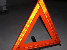 三角表示板の定義って知ってます?