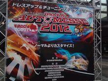 大阪オートメッセ2012。
