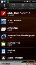 XPERIA acro SDカードへアプリ移行(要root化)