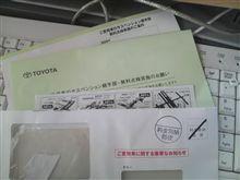 トヨタからのお知らせ