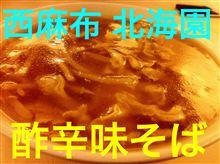 西麻布 中華料理 北海園