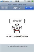 SoftBankのWi-Fi