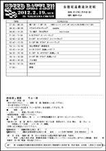 金種鷲遥最速決定戦2012タイムスケジュール