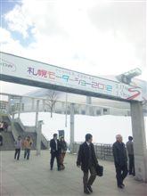 札幌モーターショー