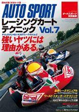 【書籍】レーシングカート テクニック Vol.7