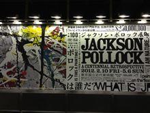 ジャクソン・ポロック展 始まる