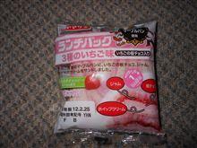 ランチパック 3種のいちご味 <いちごの板チョコ入り>