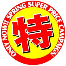 STREET RIDE DAMPER 1万円引きキャンペーン