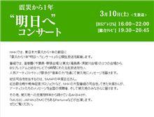 """NHK「震災から1年""""明日へ""""コンサート」、当たりましたーーーっっっ。"""