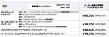 L package?XDにメーカーセットオプション?