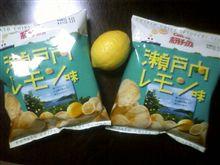 広島産レモン風味の、ポテトチップ♪