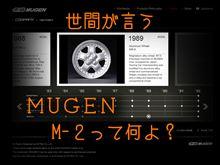 MUGEN MR-5の都市伝説?