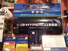 ZONE / HYPERCO プレゼント キャンペーン