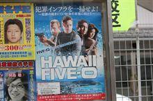 FIVE-Oはハワイと日本の安全を守る!