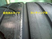 カッティングタイヤ&グルービングタイヤ…正式ラインナップです(^^)