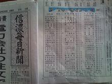 「スキー場だより」 by 信濃毎日新聞