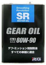 新商品!SRギアオイル80W-90