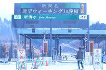 新東名眺望ウォーキングin静岡 '2012. 2/26
