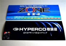 ZONE / HYPERCO プレゼント キャンペーン ご応募ありがとうございました!