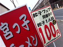 100円餃子?(;´д`)