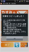 アンドロイドアプリ 休みの言い訳(会社用)