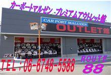 こんにちは。カーポートマルゼン アウトレット館 ルート88東大阪店です。