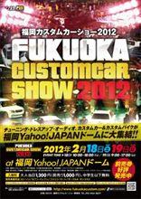 ■FUKUOKA customcar SHOW 2012 行ってきました~!!(6)
