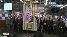 『「サンバー」生産終了式 OBら別れ惜しむ』<ヨミウリオンライン>/気になるWebニュース。