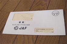 モータースポーツライセンス更新(カードの受取)