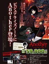 『Another』見崎鳴ちゃんの録り下し音声を収録した痛ノートPC発売!