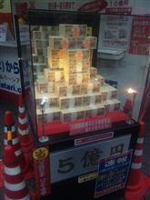 5億円 !!!!!!!!