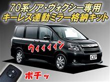 70系ノア・ヴォクシー専用品発売!!