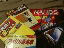 NAHBS旅行記-準備編
