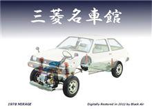 三菱名車館 1978 MIRAGE