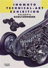 【書籍】テクニカルアート―猪本義弘の自動車構造画集