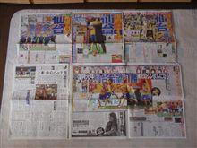 そして新聞へ