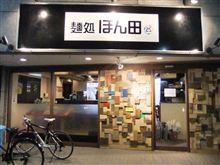 麺処ほん田niji大宮店 @さいたま市