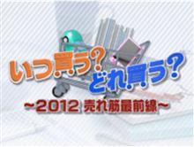 i-MiEV静岡オフ 明日ONAIR!TV東京