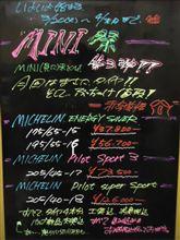 MINI祭り!第3弾!!
