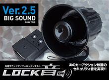 サウンドアンサーバックシステム(LOCK音)