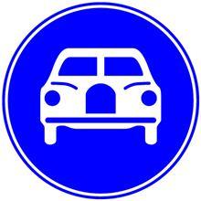 自動車専用道路の標識