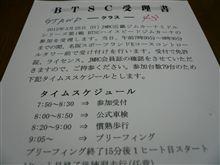 JMRC近畿ミドルシリーズ第1戦