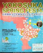予告編 「よこすかスプリングフェスタ2012 」