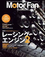 【書籍】Motor Fan illustrated vol.66~レーシング・エンジン2~