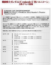 「ガンダムUC ep5」最速上映会を含むイベント情報公開!