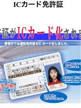 免許証更新したら美顔プリクラになったでござる。
